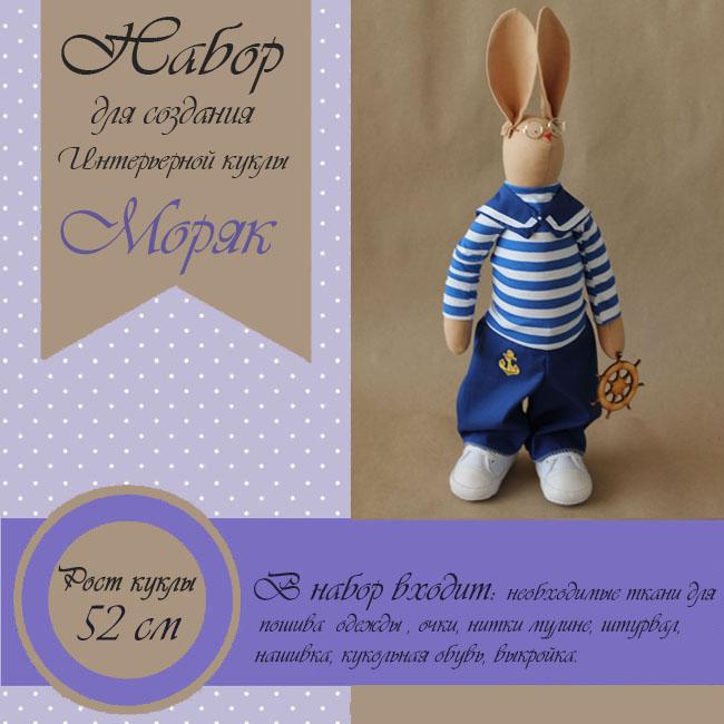 Набор для создания кролика Морячок